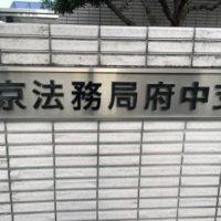 府中の法務局(登記所)