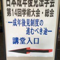 日本成年後見法学会の学術大会に参加