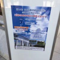 日本高齢者虐待防止学会